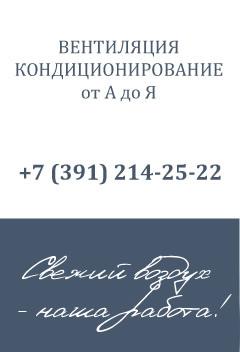 Проектирование вентиляции и кондиционирования в Красноярске - VETER.PLUS